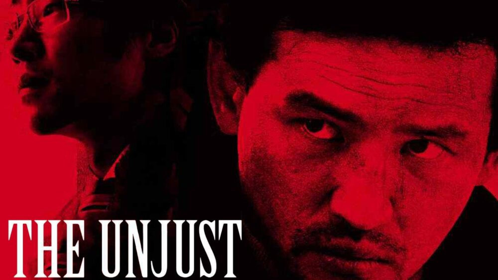 The Unjust Movie 2010 Review
